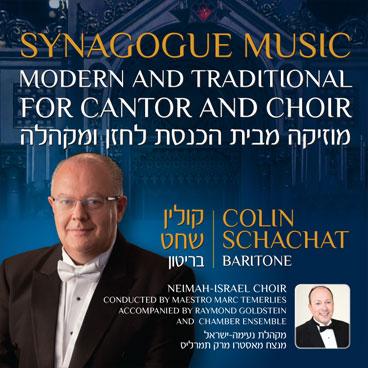 cd_synagoguemusic_modernandtraditionalforcantorandchoir